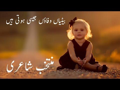 Betian | Shayari on Beti in Urdu | بیٹیاں وفاؤں جیسی ہوتی ہیں