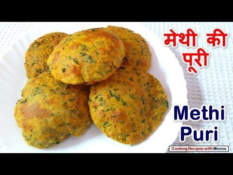 मेथी की पूरी - Methi Puri - Crispy Methi Masala Puri - Fenugreek Leaves Poori