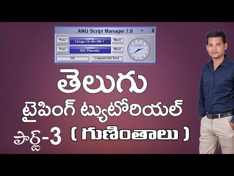 Anu script Free Telugu Typing Tutorial   #03 How to Type Gunintalu Apple Keyboard Typing in Telugu