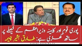 Federal cabinet stands with PM Imran: Tariq Bashir Cheema