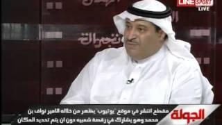 لماذا رقص نواف بن محمد في قطر؟ ومقطع اليوتيوب؟
