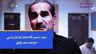 Hamare Sabar Ka Imtehaan Liya Jaraha Hai - Khawaja Saad Rafique | SAMAA TV | 11 Dec,2018