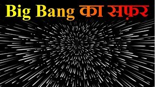 बिग बैंग से लेकर आज तक का सफर. (From Big Bang to the Universe Now)