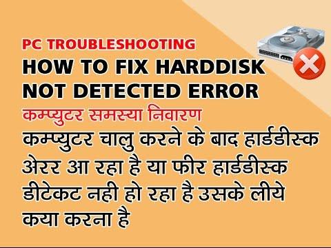 [હિન્દી]How to Fix PC Hard disk Error / Hard disk not detected in Hindi (PC Troubleshooting)