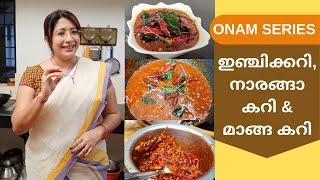Onam Series 1 - How To Make Sadya Pickles || ഇഞ്ചിക്കറി, നാരങ്ങാ കറി & മാങ്ങ കറി || Lekshmi Nair