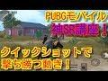 【PUBGモバイル】神SR講座!クイックショット練習法と初心者でも撃ち合いに勝つ立ち回り方!(スナイパーモード)【pubg mobile/pubg スマホ/荒野行動】