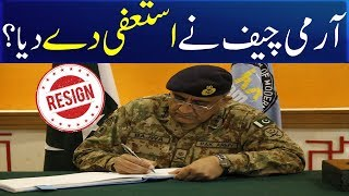 Army cheif resigned if any body in a doubt