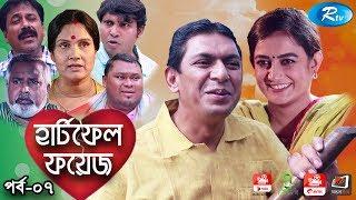 Heart Fail Foyez   হার্ট ফেইল ফয়েজ   Ep-07   Chanchal Chowdhury, Aparna Ghosh l Rtv Drama