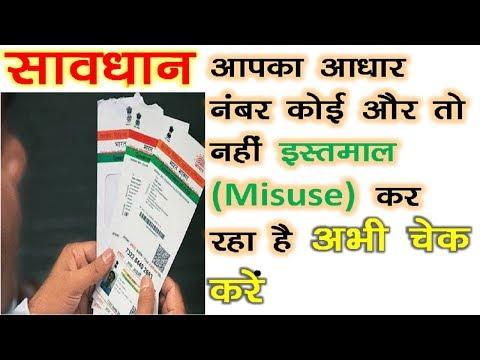 How To Check Anyone Used My Aadhar Number || कैसे चेक करे की आपका आधार कार्ड कौन इस्तेमाल कर रहा है