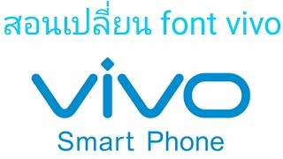vivo v5, latest update in font
