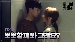 Download A Witch's Love A Witch's Love-Ep11 : Ji-yeon and Dong-ha's secret meet in a spa Video