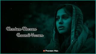 Vizhiyile En Vizhiyile Vellithirai Tamil Sad Song