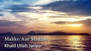 Khalil Ullah Jariyo - Makko Aae Madino - Sindhi Islamic Videos