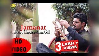 Arshdeep Chotian ll Renu Gill ll Jamanat ll (Full Video) Anand Music II New Punjabi Song 2017