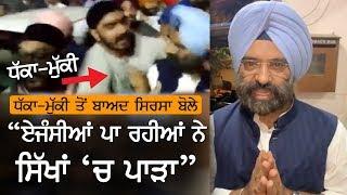 Delhi Sikh Protest: Manjinder Sirsa ਨਾਲ ਧੱਕਾ ਮੁੱਕੀ