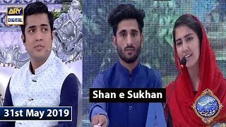 Shan e Iftar – Segment – Shan e Sukhan - (Bait Bazi) - 31st May 2019