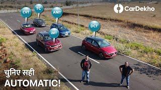 ये AUTOMATIC है सबसे बेस्ट!   iMT vs AMT vs CVT vs Torque Converter vs DCT   CarDekho.com