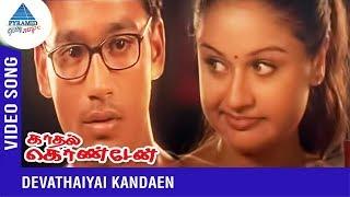 Devathaiyai Kanden Video Song | Kadhal Konden | Dhanush | Harish Raghavendra | Yuvan Shankar Raja