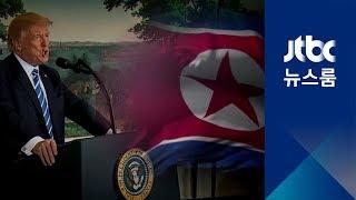 미, 대북 대화