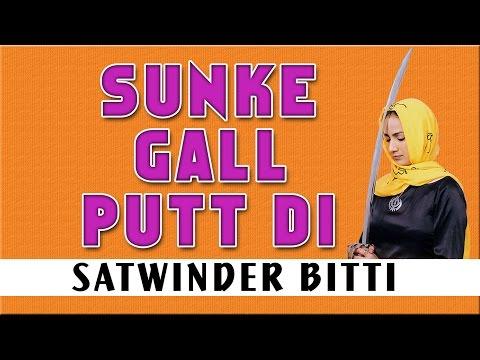 Xxx Mp4 Satwinder Bitti Sunke Gall Putt Di Dhan Teri Sikhi 3gp Sex