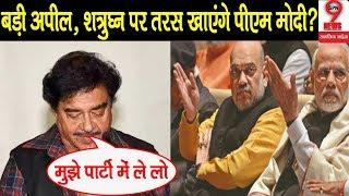 शत्रुघ्न सिन्हा को अपने किए पर पछतावा हो रहा है? | Shatrughan Sinha And BJP