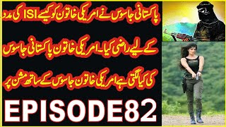 story Of Pak Spy Of Mr Aamir Held In New Mission In A New Place Episode 82