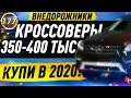 НЕДОРОГИЕ, НАДЕЖНЫЕ КРОССОВЕРЫ И ВНЕДОРОЖНИКИ! Какую машину купить за 350.000р в 2020? (выпуск 177)
