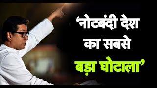 नोटबंदी देश का सबसे बड़ा घोटाला- राज ठाकरे | Mumbai Tak