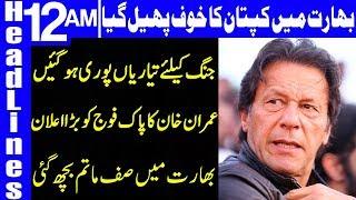 PM Imran Khan fiery announcement | Headlines 12 AM | 20 February 2019 | Dunya News