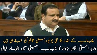 We are constructing 6 new universities in Punjab, CM Usman Buzdar in Punjab Assembly