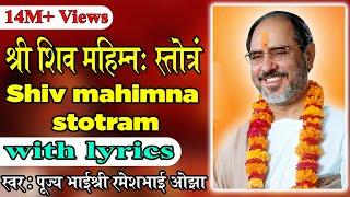 Shiv Mahimna Stotram(with lyrics) - Pujya Rameshbhai Oza