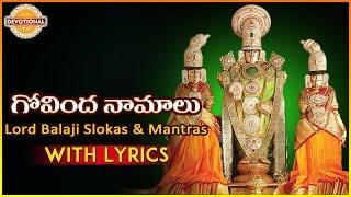 Govinda Namalu   Sri Srinivasa Govinda Telugu Slokas   Lord Balaji Slokas and Mantras