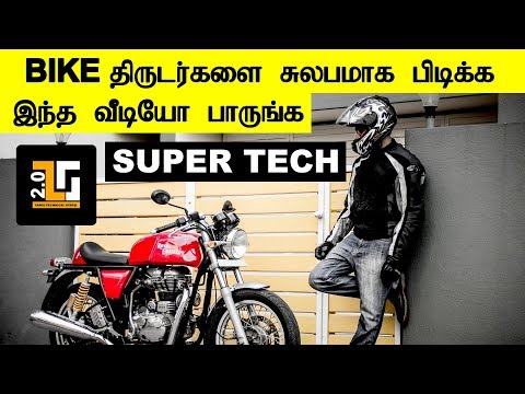 Super Tech | How to find a Thief Like Hollywood Movie | Tamil TechGuruji