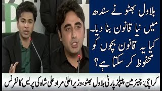 Bilawal Bhutto Press Conference | 15 January 2018 | Neo News