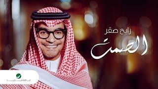 Rabeh Saqer … Alsamt - Lyrics Video   رابح صقر … الصمت - بالكلمات