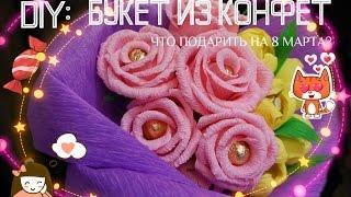 Съедобный букет из конфет. Свит дизайн. Роза и Тюльпан из гофробумаги.