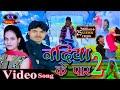 Download  2018 के सुपर हिट गाना नदिया के पर 2 Nadiya Ke Par 2 Video  Singer Dinesh Diwana R K Music  MP3,3GP,MP4