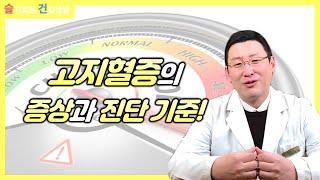 고지혈증의 증상과 진단 기준은?!