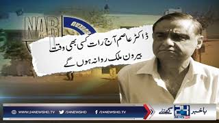 Accountability court allows Dr Asim to go abroad for treatment