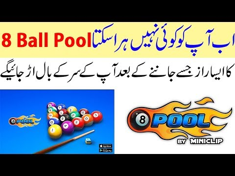 Best Secret Trick Of 8 Ball Pool 2018 Play Like Pro And Make Coins & Cash
