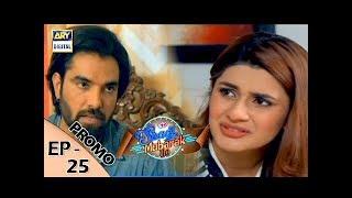 Shadi Mubarak Ho Episode 25 ( Promo ) - ARY Digital Drama