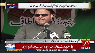 Jhelum | Fawad chaudhry addresses worker convention | 18 Nov 2018 | Headlines | 92NewsHD