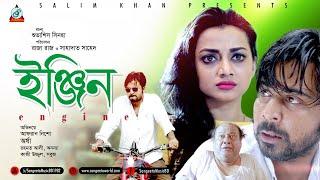 Afran Nisho, Orsha - Engine | ইঞ্জিন | Bangla Natok 2018 | Sangeeta