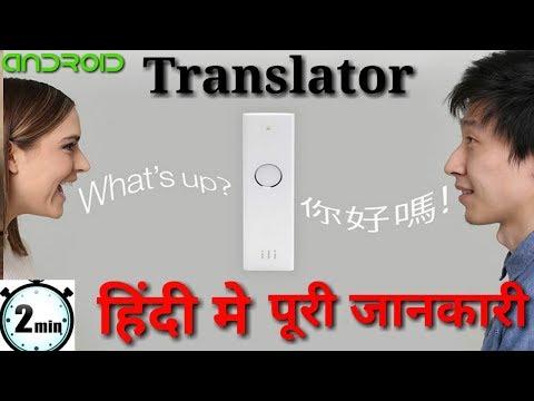 Language translator device, speech translator app for Android, speak translator speaking translator