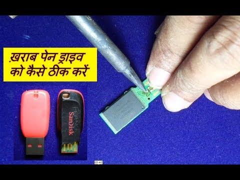 ख़राब पेन ड्राइव को कैसे ठीक करें!! How To Repair Damaged Pen Drive !!