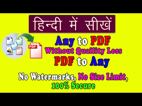 How to Convert PDF Format 100% Working