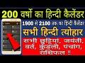 Download हिन्दी कैलेंडर 2019 ¦¦ 200 Year Hindi Calender 2018 | Hindu Calendar | Hindi Calander 2019 MP3,3GP,MP4