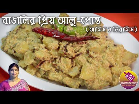Xxx Mp4 সুস্বাদু আলু পোস্ত রেসিপি Alu Posto Recipe Potato Poppy Seeds Curry Veg Amp Non Veg 3gp Sex