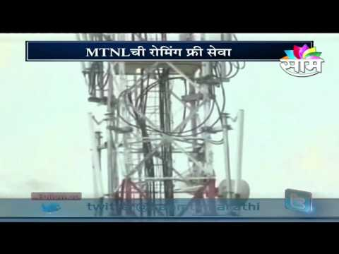MTNL to launch free roaming service today