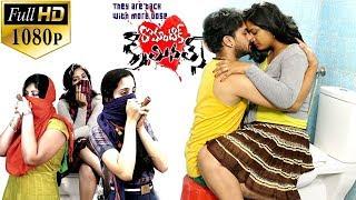 రొమాంటిక్ క్రిమినల్స్ Latest Telugu Full Length Movie | Manoj Nandan, Avantika | Latest Movies 2019
